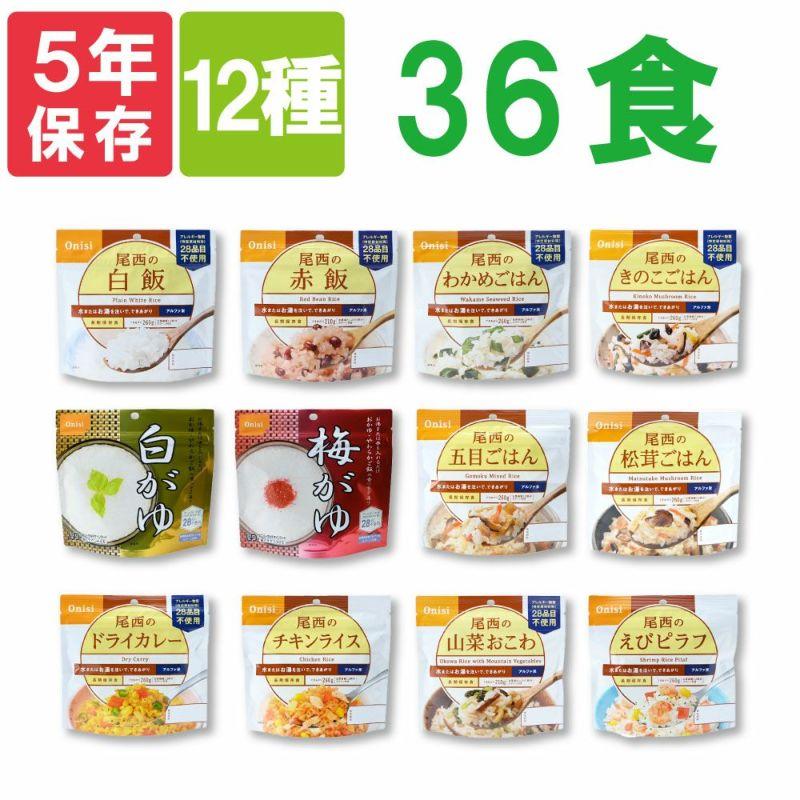 尾西のアルファ米36食セット 全12種類x各3袋5年保存食