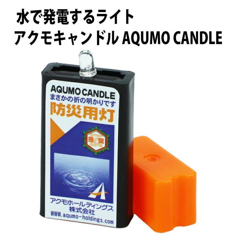 防災グッズ水で発電するライトアクモキャンドル電池不要長期点灯【メール便OK】