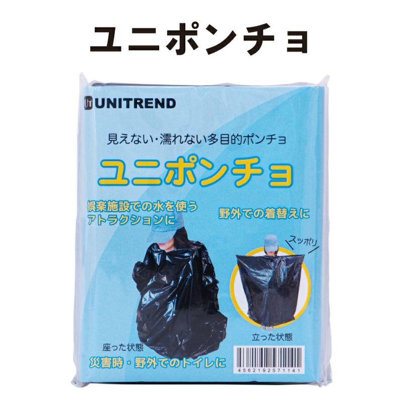 【メール便OK(12個まで)】簡易ユニポンチョ ブラック