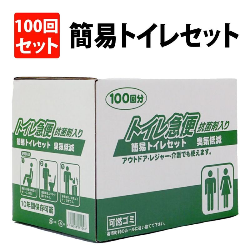 非常用簡易トイレ100回分トイレ急便10年保存(汚物袋付き)