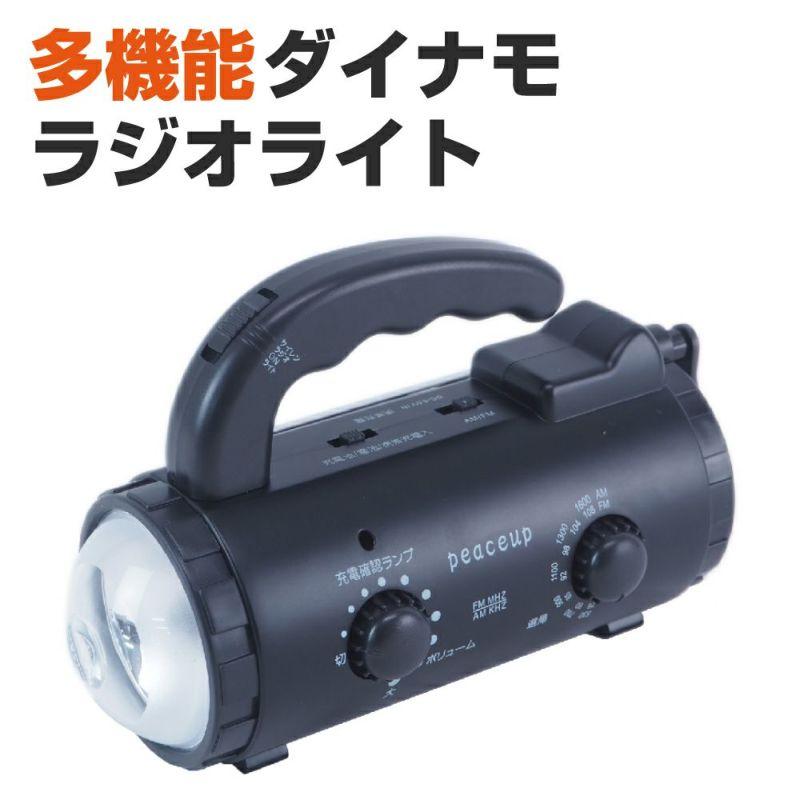 PEACEUP 新型ダイナモチャージングラジオライト