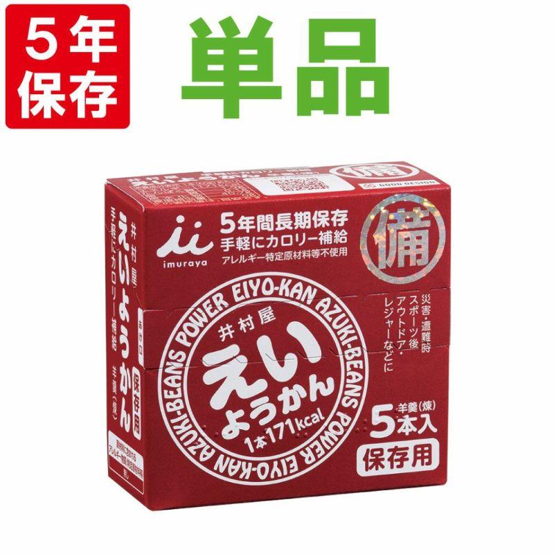非常食【5年保存】井村屋 保存用 えいようかん 1箱(60g×5本入)