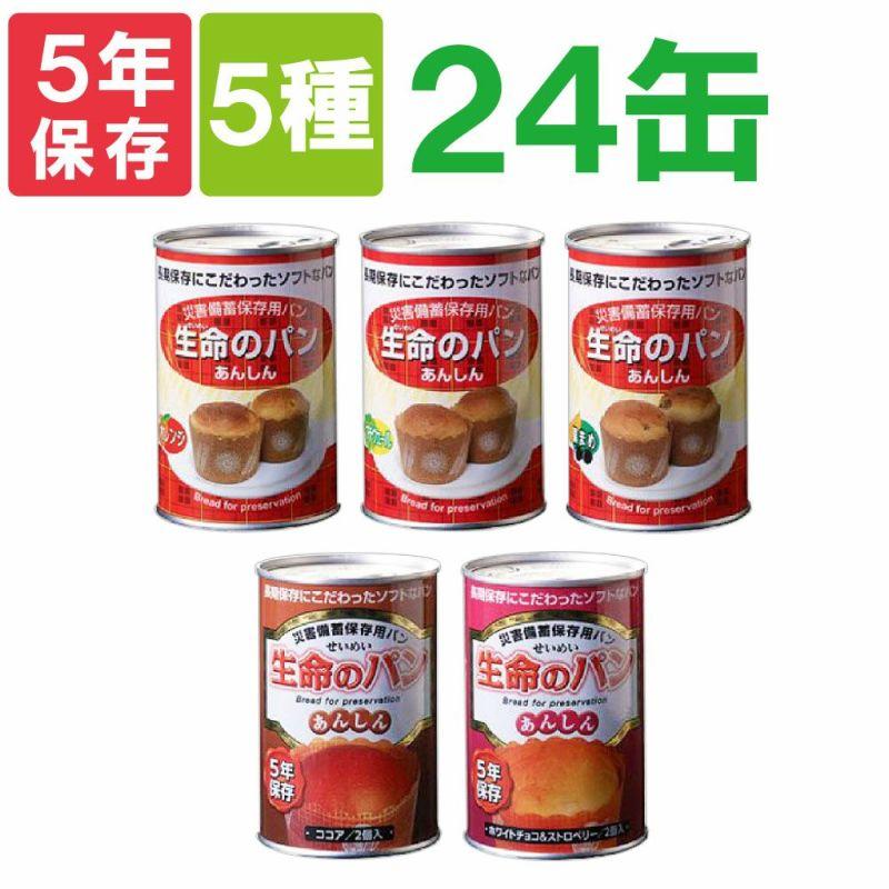 【5年保存】「生命のパン」全5種類 24缶コンプリートセット災害備蓄用缶詰パン