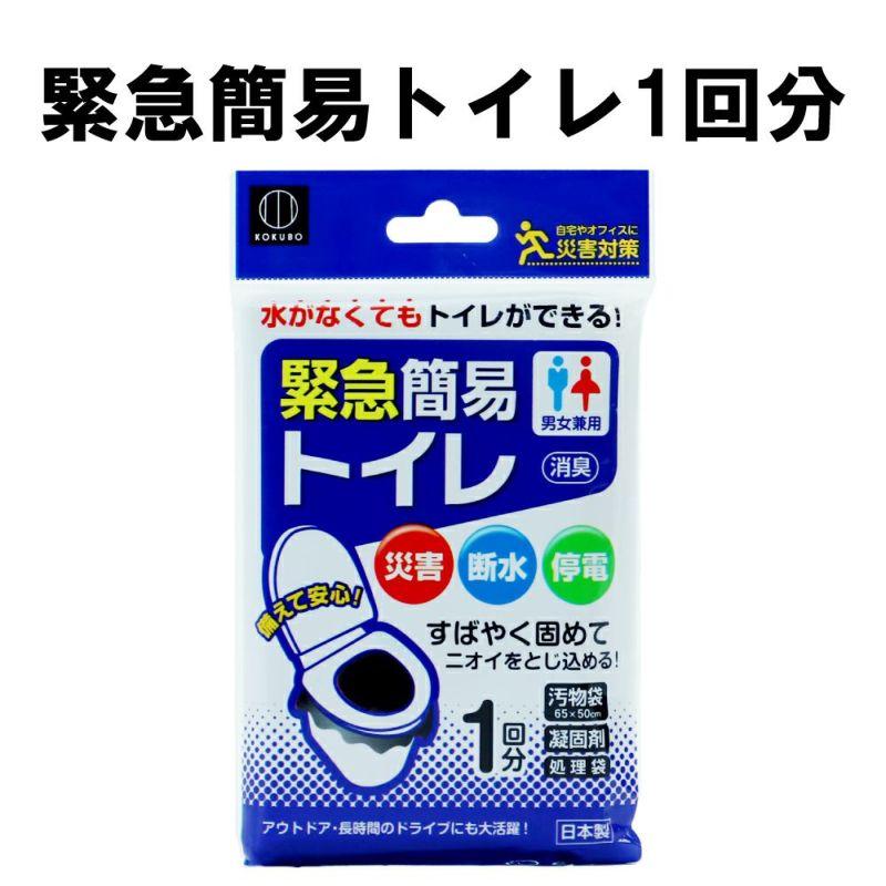 【メール便4個までOK】緊急簡易トイレ1回分KM-011
