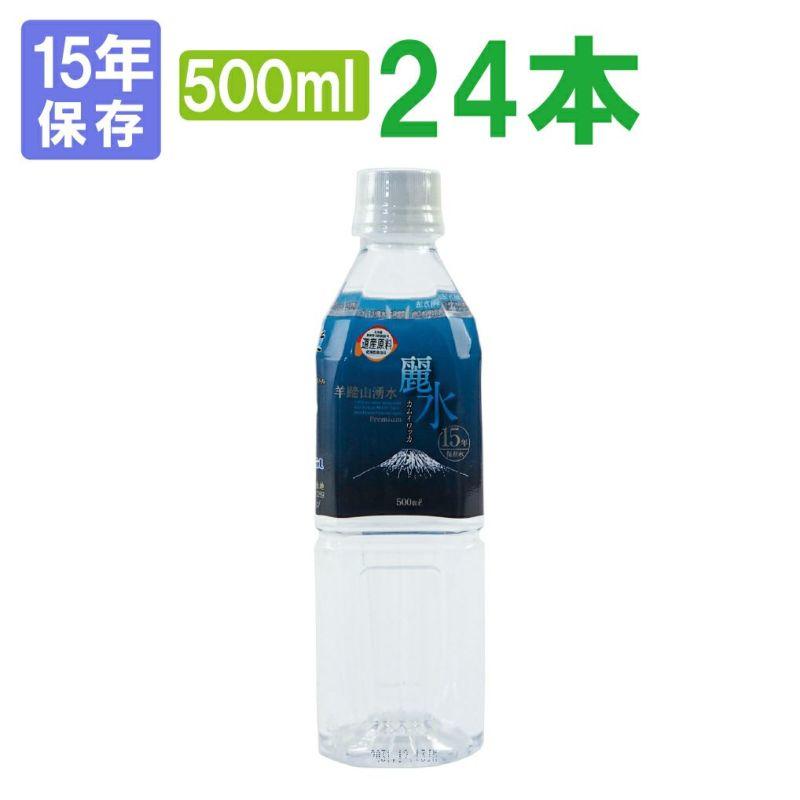 【15年保存水】ミネラルウォーター「カムイワッカ麗水500ml×24本セット」