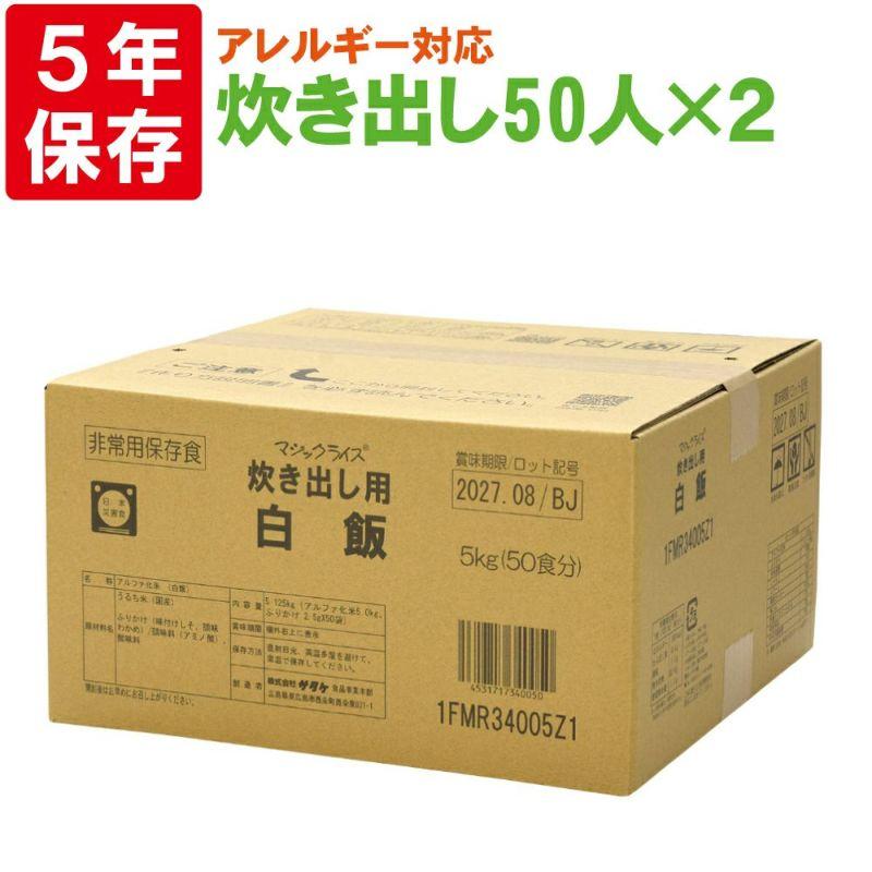 サタケマジックライス炊き出し用(白飯)アレルギー対応食50人分×2セット保存期間5年