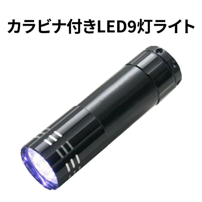 カラビナ付 LED9灯ライト【日本語パッケージ版】コンパクト シルバー