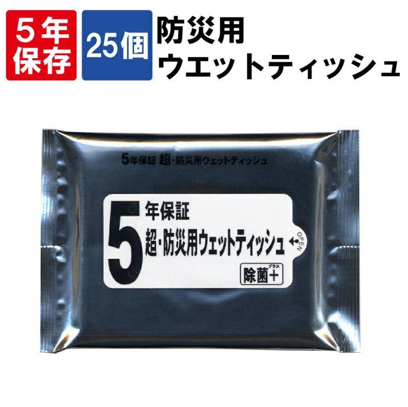 5年保証超・防災用ウェットティッシュ20枚入x25個セット日本製