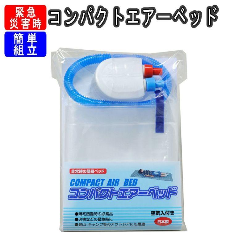 【空気入れ付】コンパクトエアーベッド 日本製