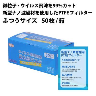 新素材PTFEフィルター採用 ナノろ過膜マスク 50枚入/箱