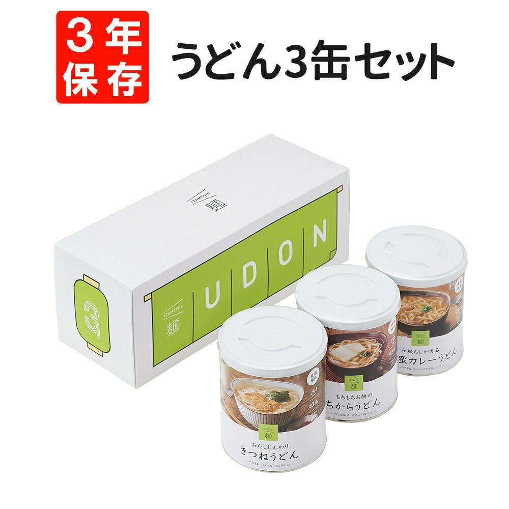 イザメシ麺シリーズ 3缶セット画像